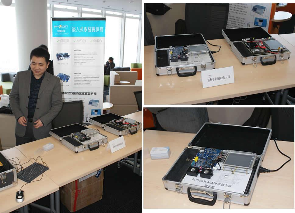 杭州平望科技受邀参加微软Windows Embedded研讨会